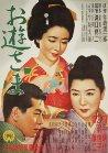 Oyû-sama - 1951