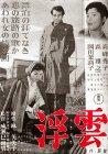 Ukigumo - 1955