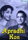 Apradhi Kaun? - 1957