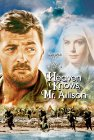 Heaven Knows, Mr. Allison - 1957