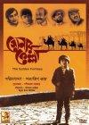 Sonar Kella - 1974