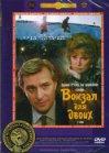 Vokzal dlya dvoikh - 1983