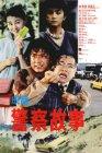 Ging chaat goo si - 1985