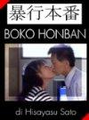 Bôkô honban - 1987