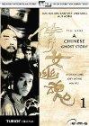 Sien nui yau wan - 1987