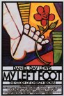 My Left Foot: The Story of Christy Brown - 1989