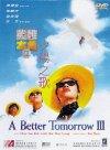 Ying hung boon sik III: Zik yeung ji gor - 1989