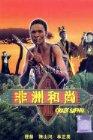 Fei zhou he shang - 1991