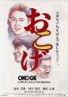 Okoge - 1992