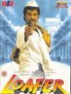 Loafer - 1996