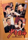 Do san 3: Chi siu nin do san - 1996