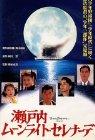Setouchi munraito serenade - 1997