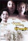 Song jia huang chao - 1997
