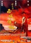 Wong fei hung VI: Sai wik hung see - 1997