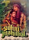 Sohni Mahiwal - 1984