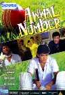 Awwal Number - 1990