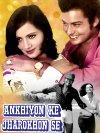 Ankhiyon Ke Jharokhon Se - 1978