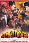 Aandhi-Toofan - 1985