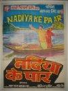 Nadiya Ke Paar - 1982