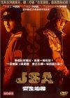 Gongdong gyeongbi guyeok JSA - 2000