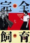 Kanzen-naru shiiku - 1999