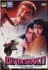 Divya Shakti - 1993
