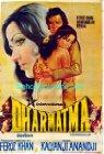 Dharmatma - 1975