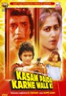 Kasam Paida Karne Wale Ki - 1984