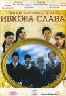 Ivkova slava - 2005