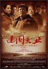 Jian guo da ye - 2009