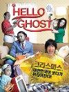 Hellowoo goseuteu - 2010