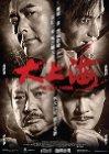 Da Shang Hai - 2012