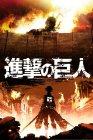 """""""Shingeki no kyojin"""" - 2013"""