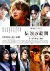 Rurôni Kenshin: Densetsu no saigo-hen - 2014