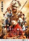 Rurôni Kenshin: Kyôto taika-hen - 2014