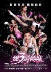 Bao 3 qiao jiao wa - 2013