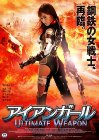 Iron Girl: Ultimate Weapon - 2015
