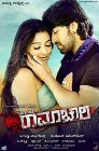 Mr and Mrs Ramachari - 2014